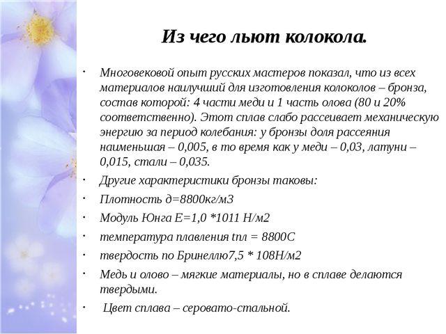 Из чего льют колокола. Многовековой опыт русских мастеров показал, что из вс...