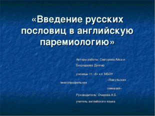 «Введение русских пословиц в английскую паремиологию» Авторы работы: Савгуро