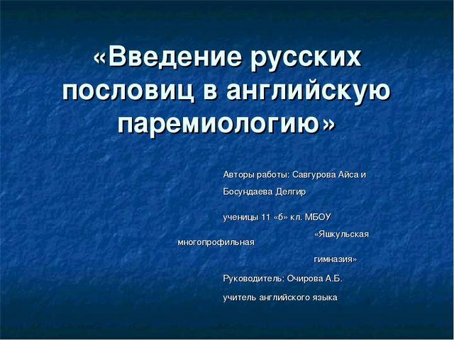 «Введение русских пословиц в английскую паремиологию» Авторы работы: Савгуро...