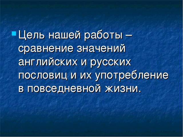 Цель нашей работы – сравнение значений английских и русских пословиц и их уп...