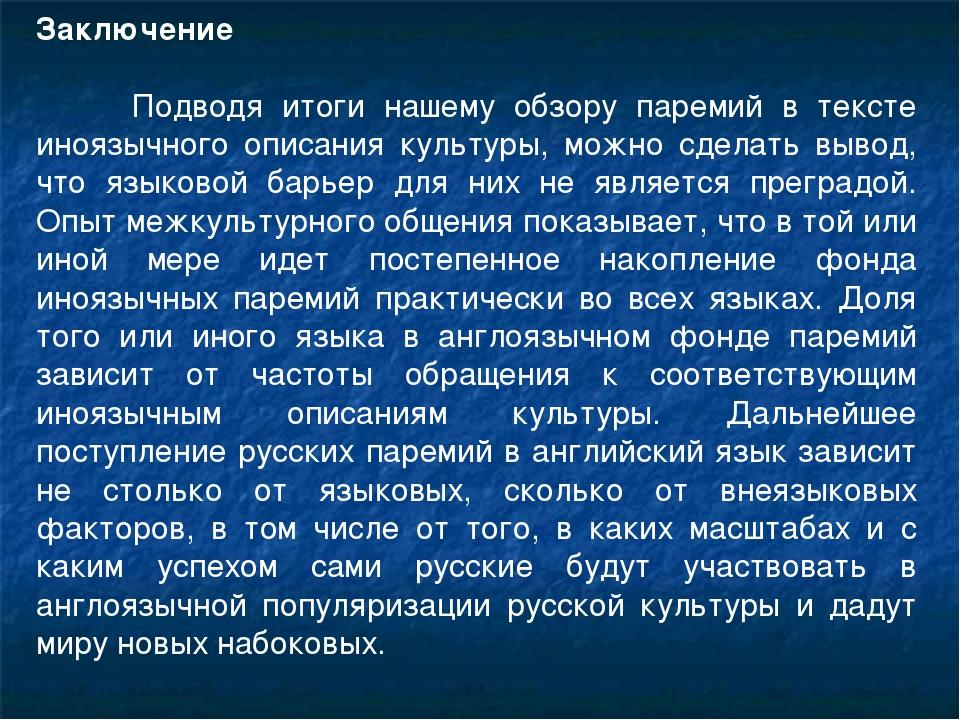 Заключение  Подводя итоги нашему обзору паремий в тексте иноязычного описан...