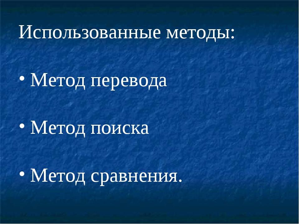 Использованные методы: Метод перевода Метод поиска Метод сравнения.