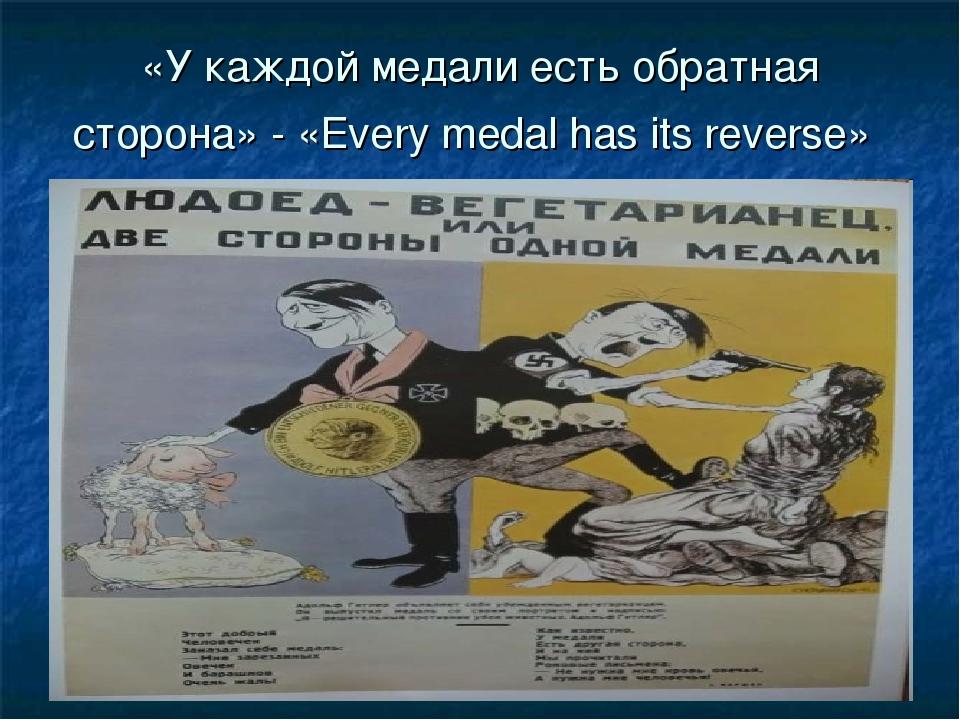 «У каждой медали есть обратная сторона» - «Every medal has its reverse»