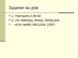 Задание на дом 1. Повторить п.86-92 2. «3» №926(а), 934(а), 938(а),941. «4-5»