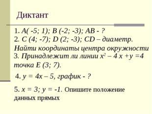 Диктант 5. х = 3; у = -1. Опишите положение данных прямых 2. С (4; -7); D (2;