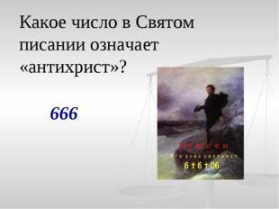 Какое число в Святом писании означает «антихрист»? 666