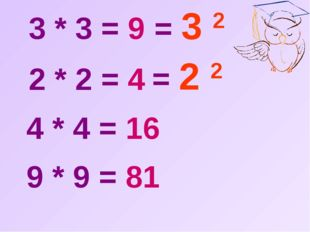 3 * 3 = 9  2 * 2 = 4  4 * 4 = 16  9 * 9 = 81  = 3 2  = 2 2