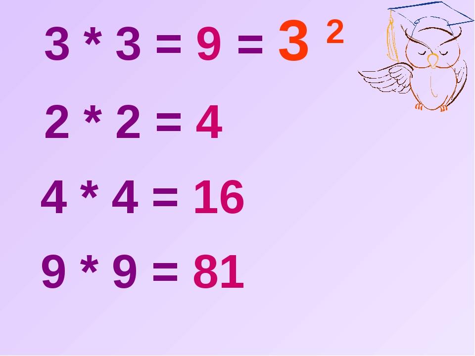 3 * 3 = 9  2 * 2 = 4  4 * 4 = 16  9 * 9 = 81  = 3 2