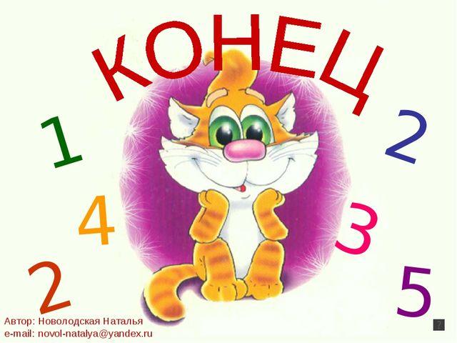 1 2 3 4 5 2 Автор: Новолодская Наталья e-mail: novol-natalya@yandex.ru