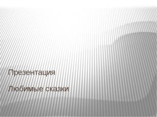Русские народны сказки Царевна лягушка Репка Гуси-лебеди