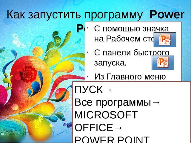 Как запустить программу Power Point ? С помощью значка на Рабочем столе. С па...