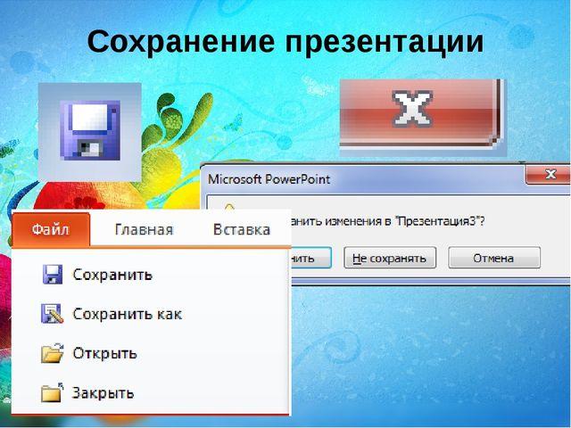 Сохранение презентации