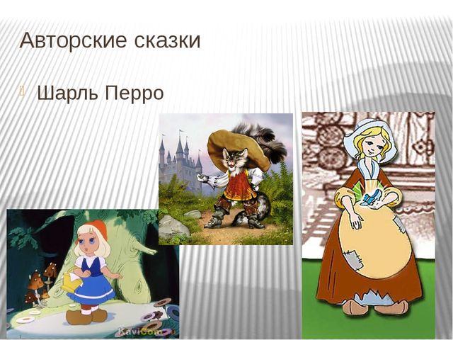 Авторские сказки Эдуард Успенский