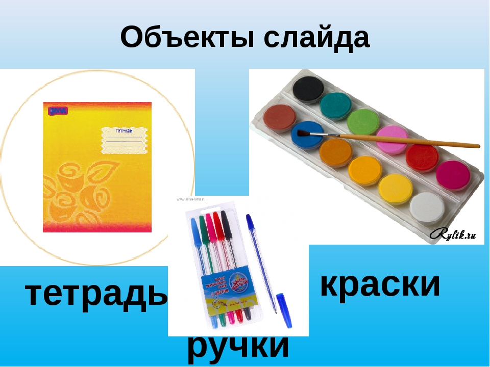 Объекты слайда краски тетрадь ручки