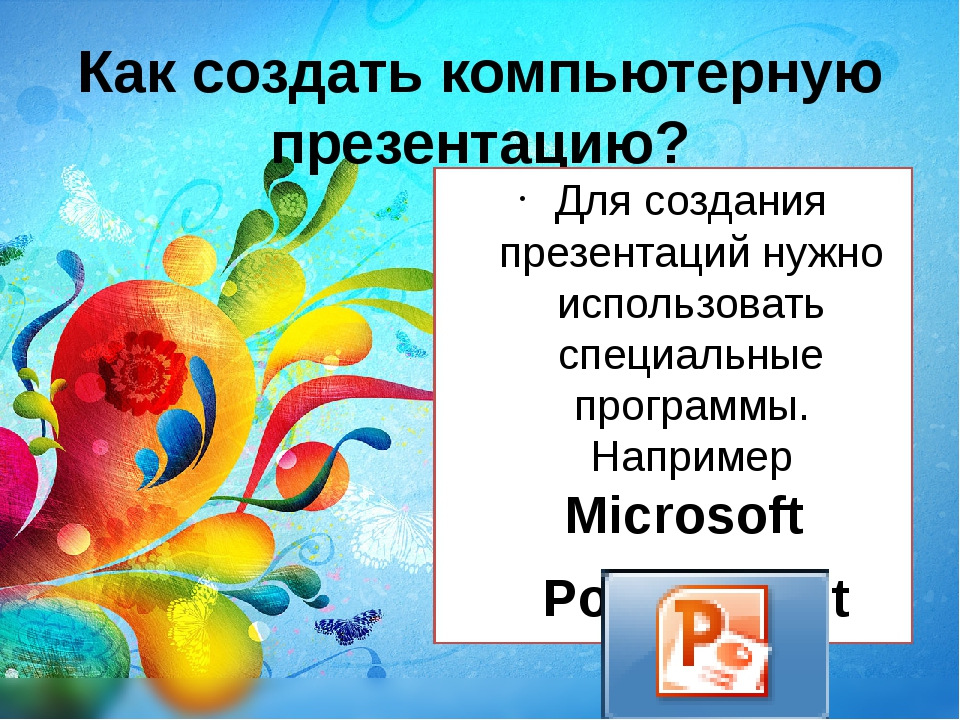 Как создать компьютерную презентацию? Для создания презентаций нужно использо...