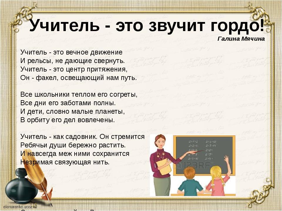 Стихи молодых педагогов о своей профессии