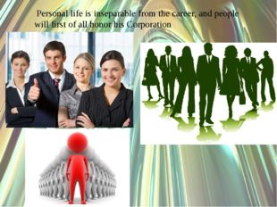 Personal life is inseparable from the career, and people will first of all h