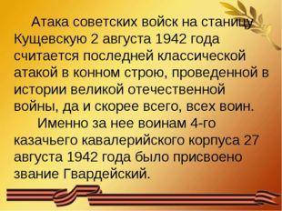 Атака советских войск на станицу Кущевскую 2 августа 1942 года считается пос