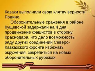 Казаки выполнили свою клятву верности Родине. Оборонительные сражения в райо
