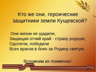 Кто же они, героические защитники земли Кущевской? Они жизни не щадили, Защи