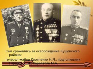 Они сражались за освобождение Кущевского района: генерал-майор Кириченко Н.Я.