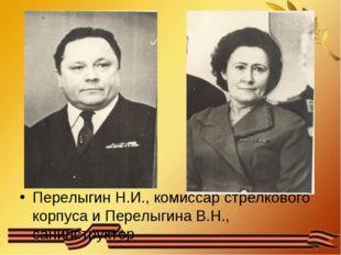 Перелыгин Н.И., комиссар стрелкового корпуса и Перелыгина В.Н., санинструктор