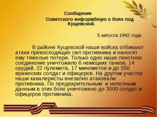 Сообщение Советского информбюро о боях под Кущевской. 5 августа 1942 года.