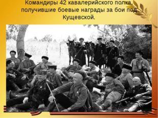 Командиры 42 кавалерийского полка, получившие боевые награды за бои под Кущев