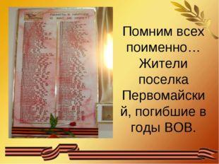 Помним всех поименно… Жители поселка Первомайский, погибшие в годы ВОВ.