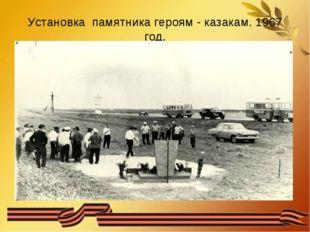 Установка памятника героям - казакам. 1967 год.