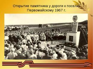 Открытие памятника у дороги к поселку Первомайскому 1967 г.