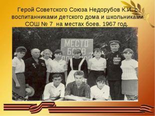 Герой Советского Союза Недорубов К.И. с воспитанниками детского дома и школь