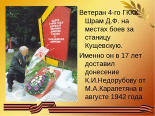 Ветеран 4-го ГККК Шрам Д.Ф. на местах боев за станицу Кущевскую. Именно он в