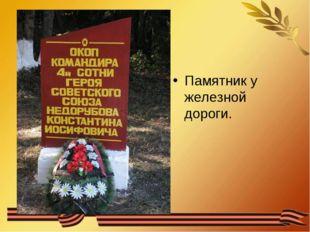 Памятник у железной дороги.