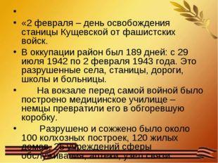 «2 февраля – день освобождения станицы Кущевской от фашистских войск. В окку
