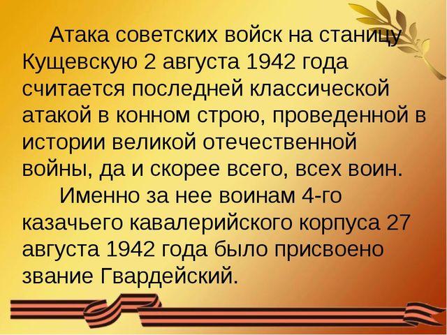 Атака советских войск на станицу Кущевскую 2 августа 1942 года считается пос...