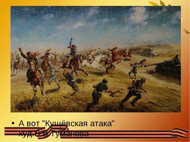 """А вот """"Кущёвская атака"""" худ.В.В.Туманова"""