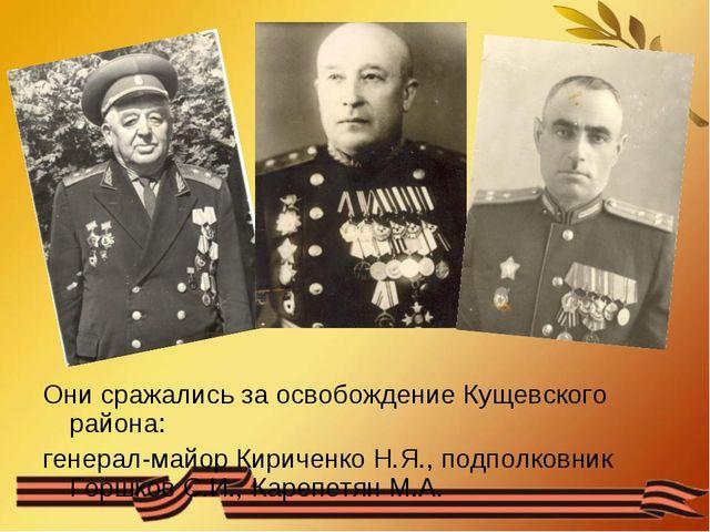 Они сражались за освобождение Кущевского района: генерал-майор Кириченко Н.Я....