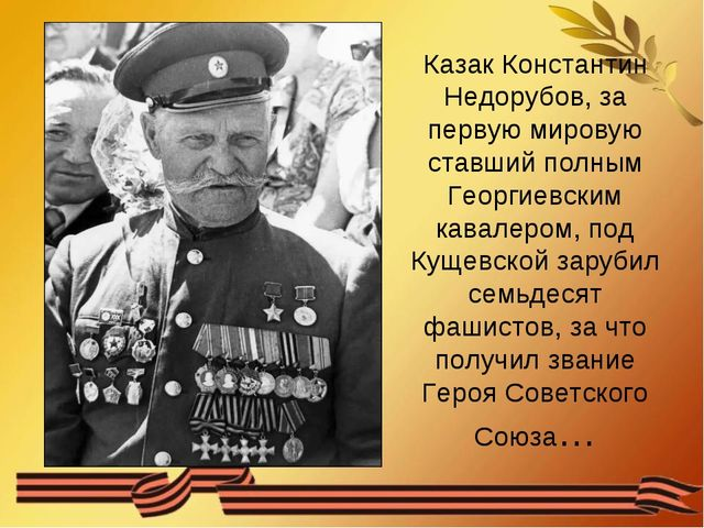 Казак Константин Недорубов, за первую мировую ставший полным Георгиевским кав...