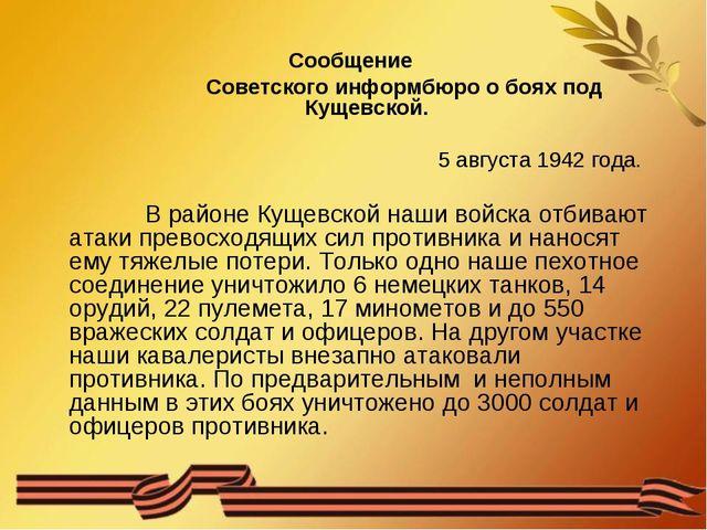 Сообщение Советского информбюро о боях под Кущевской. 5 августа 1942 года. ...