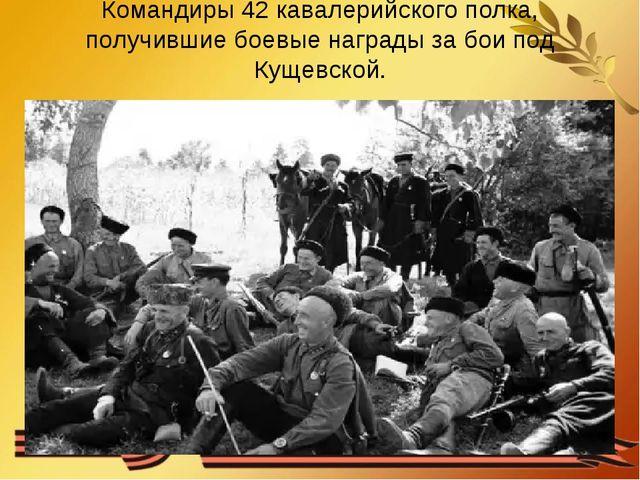 Командиры 42 кавалерийского полка, получившие боевые награды за бои под Кущев...