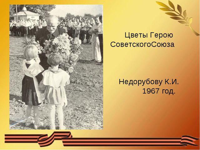 Цветы Герою СоветскогоСоюза Недорубову К.И. 1967 год.