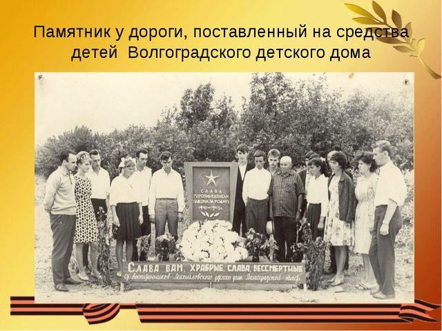 Памятник у дороги, поставленный на средства детей Волгоградского детского дома