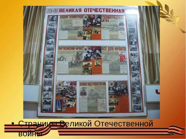 Страницы Великой Отечественной войны