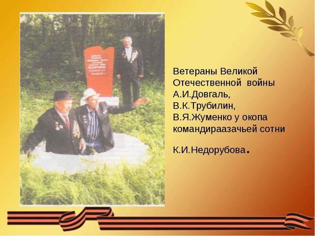 Ветераны Великой Отечественной войны А.И.Довгаль, В.К.Трубилин, В.Я.Жуменко...