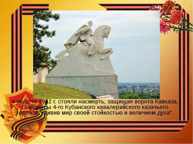 « в августе 1942 г. стояли насмерть, защищая ворота Кавказа, гвардейцы 4-го К...