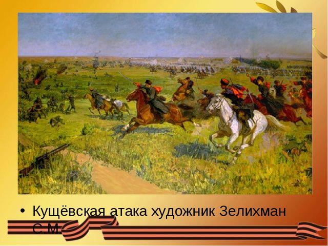 Кущёвская атака художник Зелихман С.М.