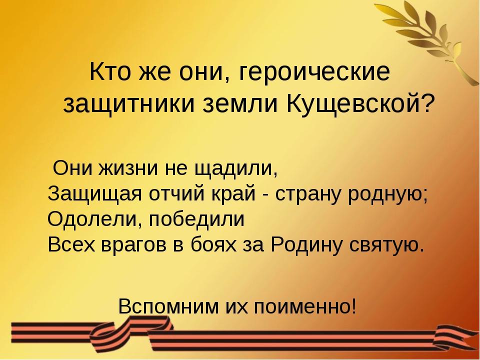 Кто же они, героические защитники земли Кущевской? Они жизни не щадили, Защи...