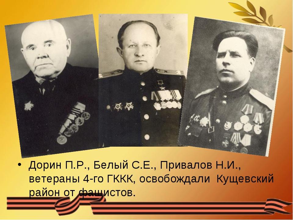 Дорин П.Р., Белый С.Е., Привалов Н.И., ветераны 4-го ГККК, освобождали Кущевс...