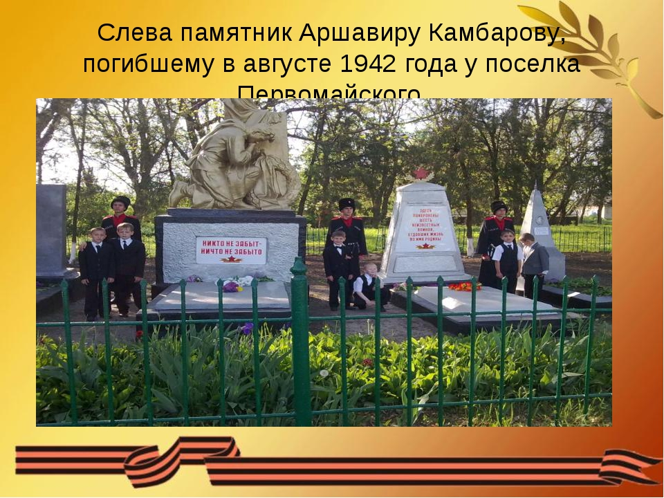 Слева памятник Аршавиру Камбарову, погибшему в августе 1942 года у поселка Пе...